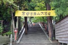 いよいよ吉田神社へ
