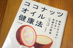 150526_coconut.jpg