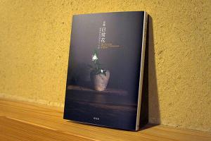 京都日常花