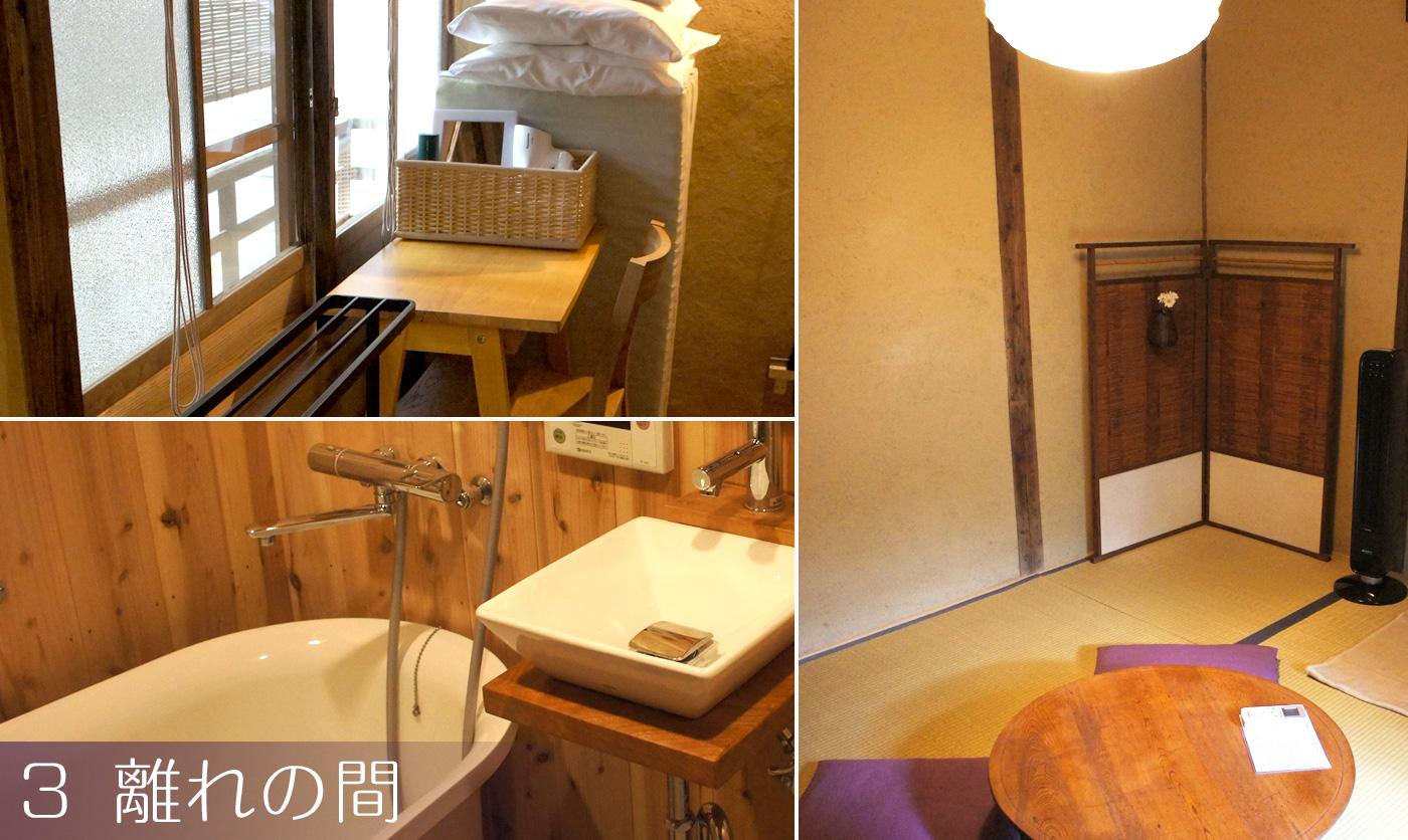 3. 離れの間(お風呂とトイレ付き) Hanare Room