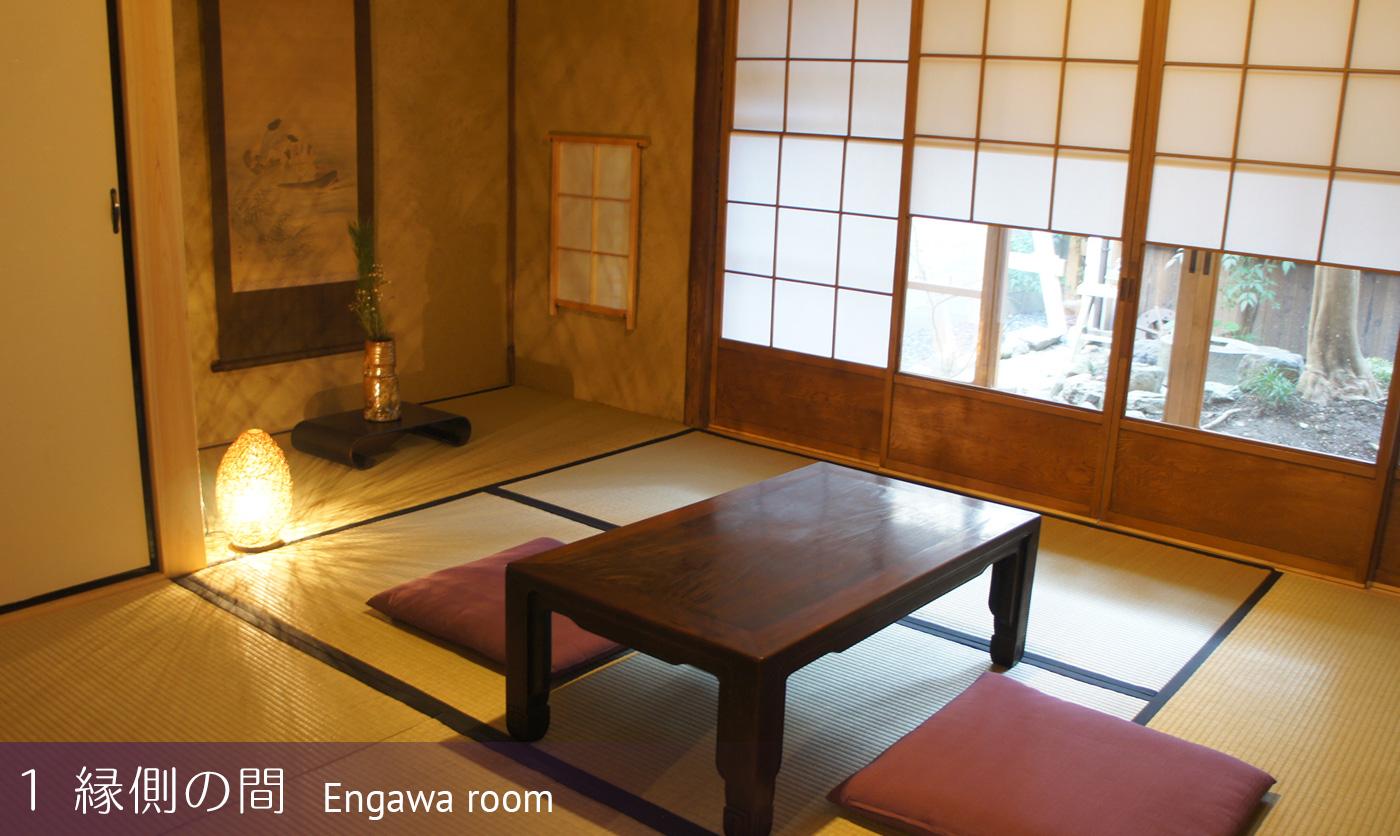 1. 縁側の間(共有のお風呂とトイレ) Engawa Room