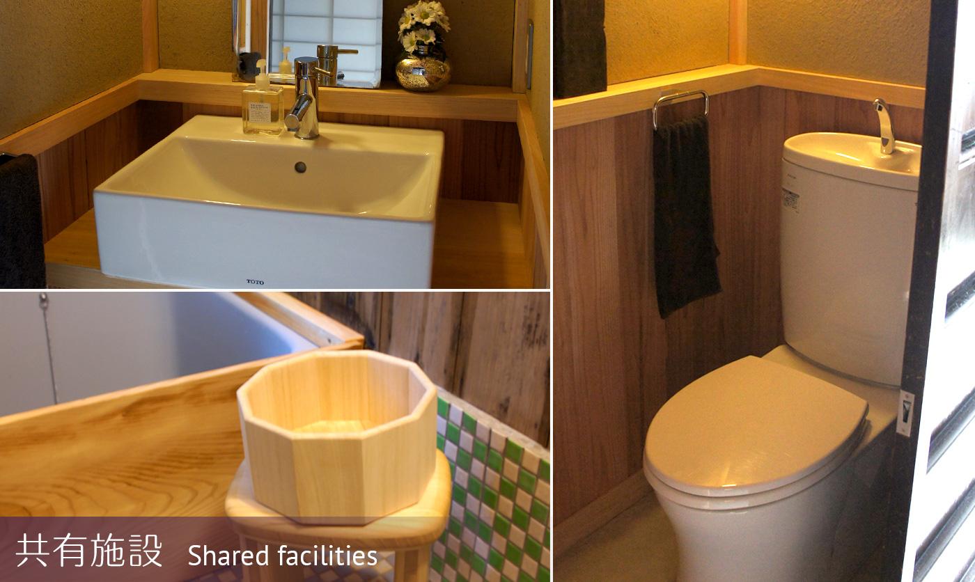 縁側の間と表の間で共有のお風呂とトイレ
