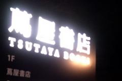 TSUTAYAより「蔦屋」が好きです