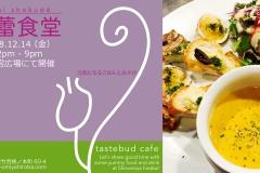 味蕾食堂 mirai shokudō