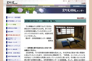 kyomachiya_net