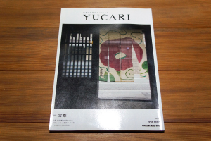 YUCARI「古都」