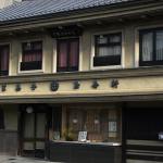 | 本家玉壽軒 |Tamajyuken大徳寺納豆入りのお干菓子「紫野」がおすすめ >> 本家玉壽軒