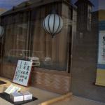 | 本家玉壽軒 |Tamajyuken立派な町家と素敵なショーウィンドウも必見